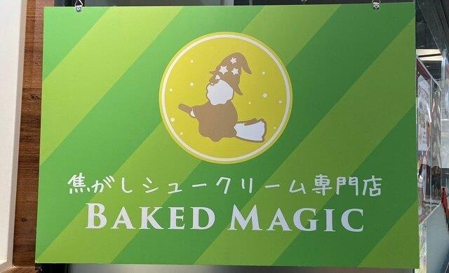 ベイクドマジック富山ファボーレ店の看板