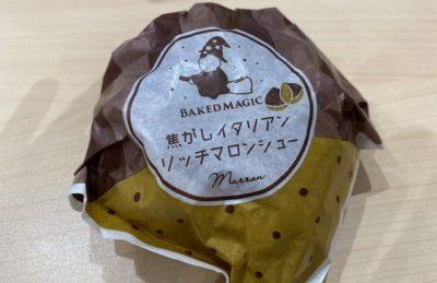 ベイクドマジック富山ファボーレ店のシュークリーム包装