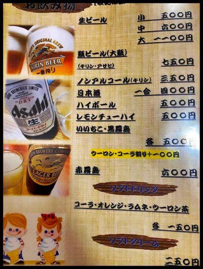 五衛門の飲み物のメニュー表