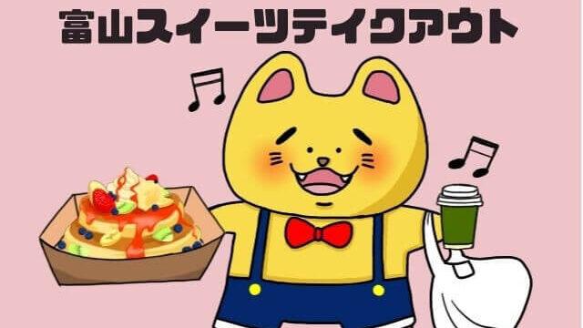 富山でスイーツをテイクアウトする猫