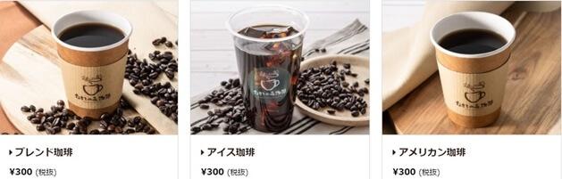 むさしの森珈琲のメニュー(コーヒー)