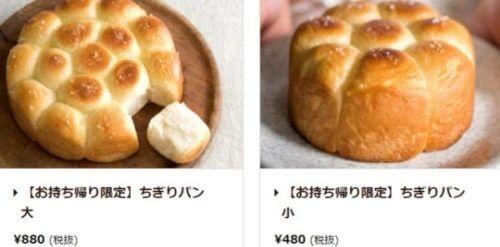 むさしの森珈琲のメニュー(ちぎりパン)