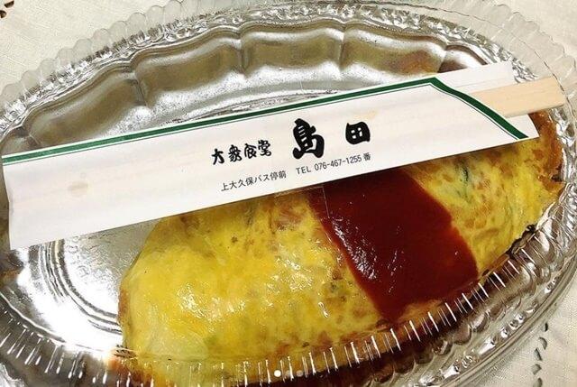 島田食堂のオムライステイクアウト