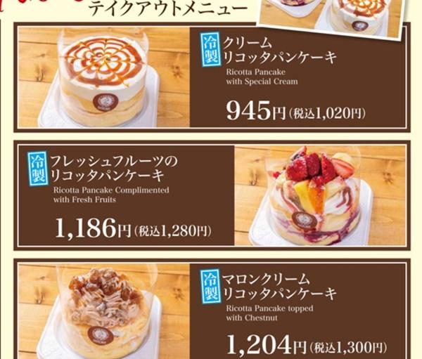 高倉町珈琲のテイクアウトメニュー