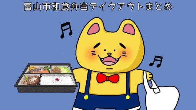 和食弁当テイクウトまとめの絵