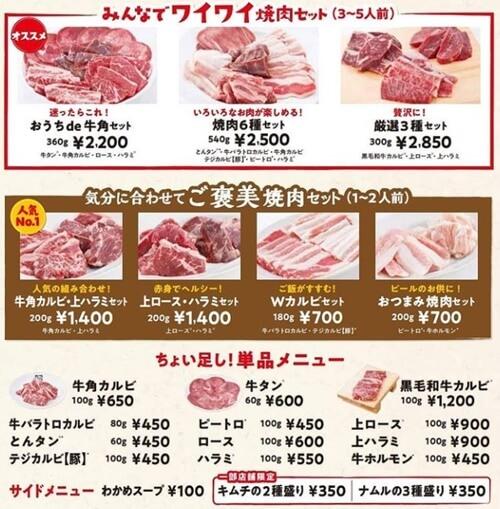 牛角(富山市)の焼肉盛り合わせテイクアウトメニュー