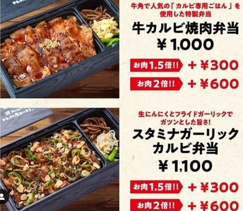 牛角(富山市)の焼肉弁当テイクアウトメニュー