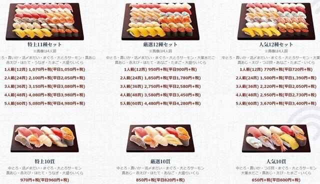 はま寿司のテイクアウトメニュー