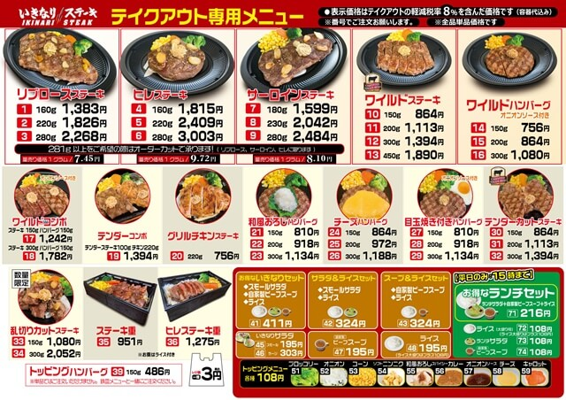 いきなりステーキのテイクアウトメニュー