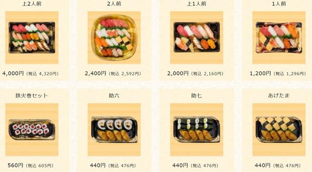 きときと寿司のテイクアウトメニュー