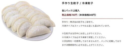 みっちゃん餃子のテイクアウトメニュー