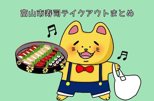 寿司をテクアウトする猫