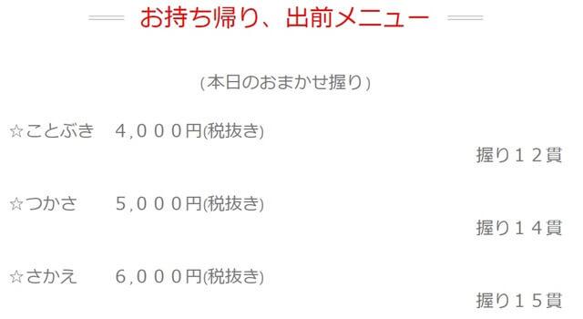 寿司栄のテイクアウトメニュー