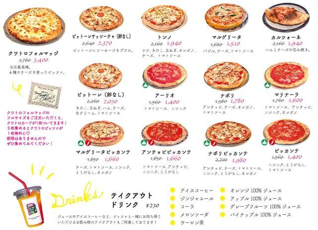 ラロカンダデルピットーレのピザテイクアウトメニュー