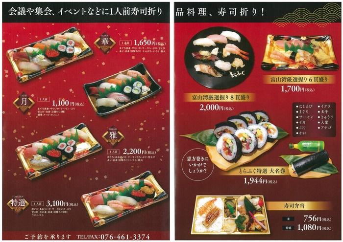 回転寿司 とらふぐの寿司テイクアウトのメニュー