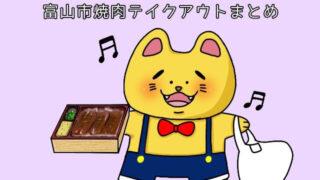 焼肉をテイクアウトする猫