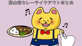 カレーをテイクアウトする猫