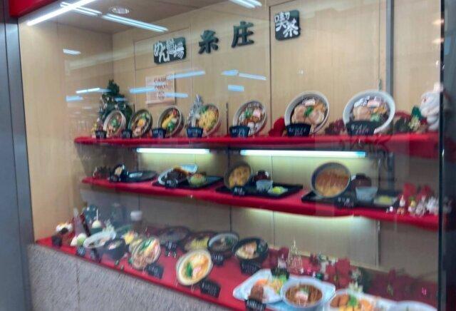 糸庄アピタ店の外観