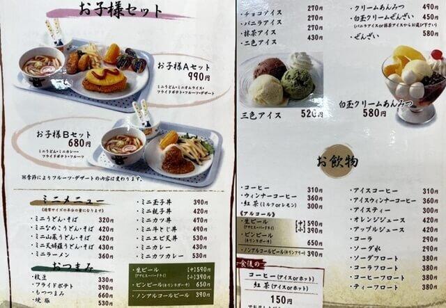 糸庄アピタ店のメニュー