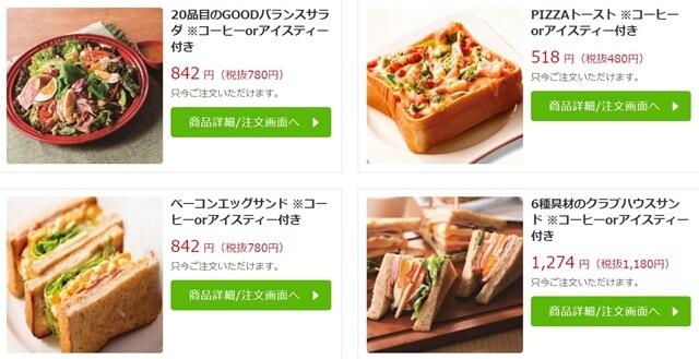 むさしの森珈琲のサンドイッチテイクアウトメニュー