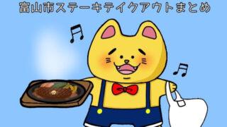 ステーキをテイクアウトする猫