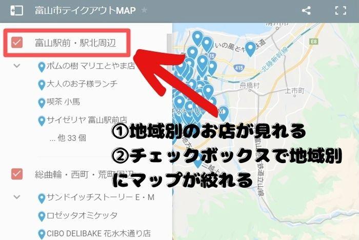 富山のテイクアウトマップの使い方