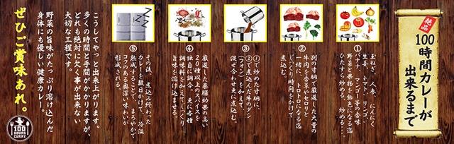 100時間カレー富山ファボーレ店の詳細