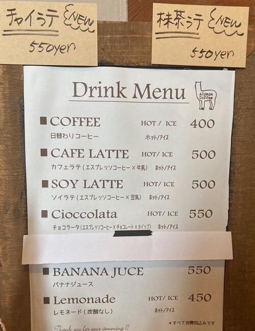 アルパカ珈琲婦中のコーヒーメニュー