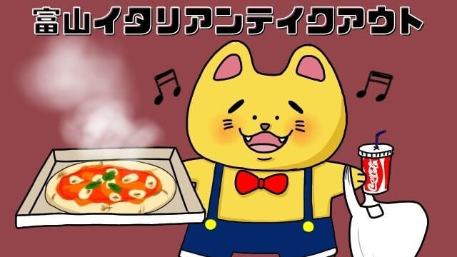 富山でイタリアンをテイクアウトする猫