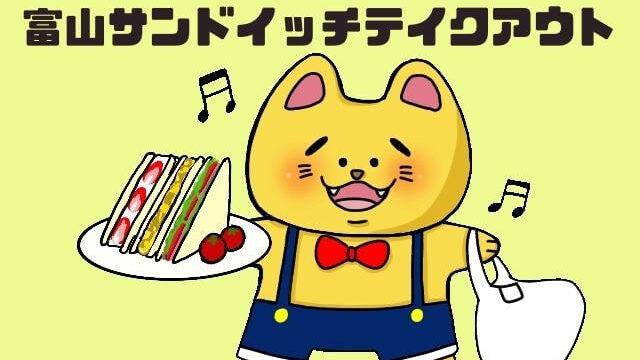 富山でサンドイッチをテイクアウトする猫