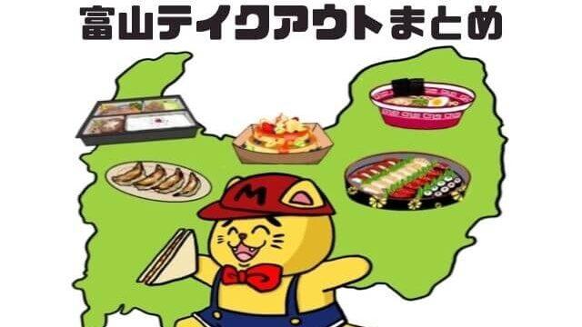 富山でテイクアウトする猫
