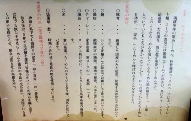 元喜家の食べ方やラーメンの詳細