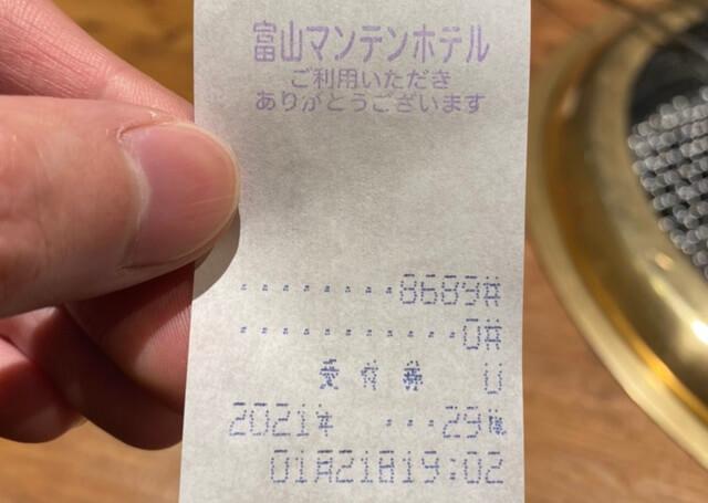 辛子家の駐車券
