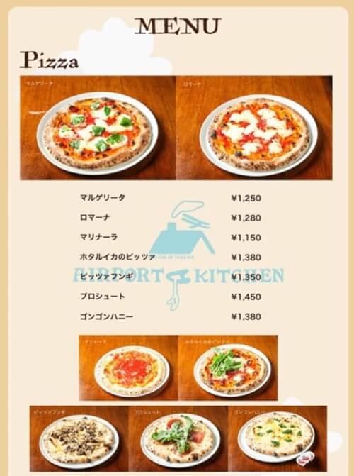 エアポートキッチンのピザのメニュー