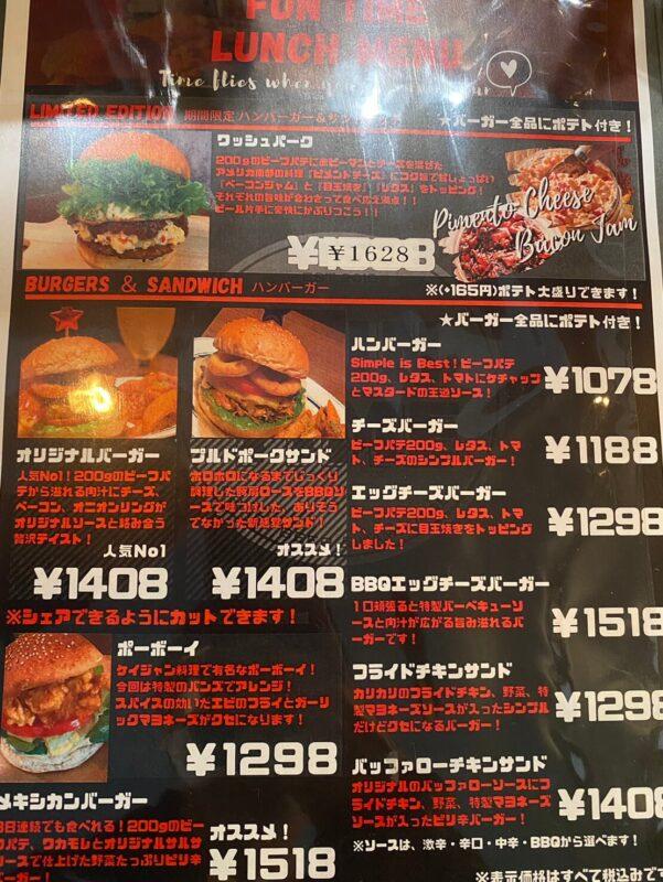 ファンタイムのハンバーガーメニュー