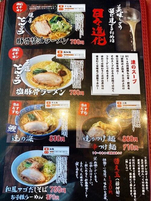 麺屋達のメニュー