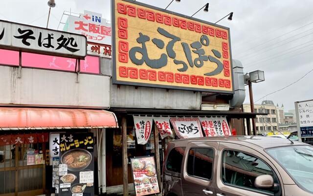 むてっぽう太郎丸店の外観