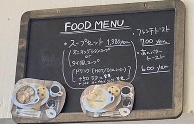 アルパカコーヒー太郎丸店のフードメニュー