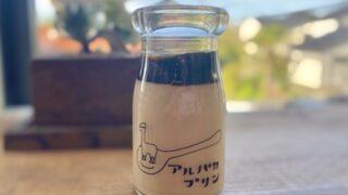 アルパカコーヒー太郎丸のアルパカプリン