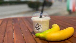 バナナ太郎物語のバナナジュース