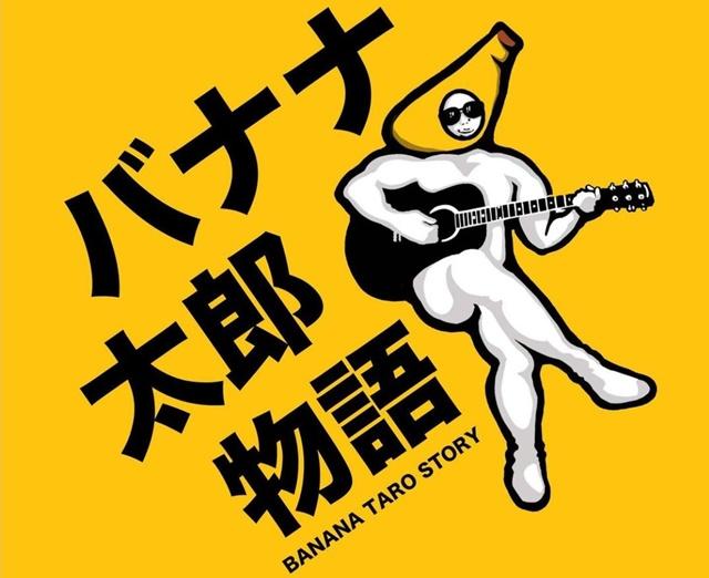 バナナ太郎物語のロゴ