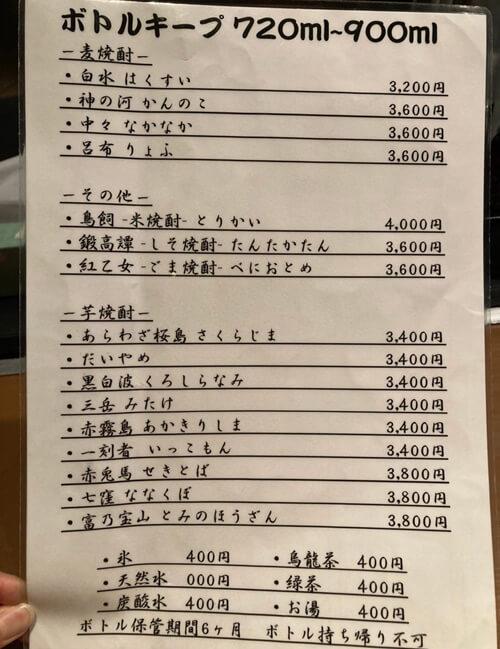 九ノ壱のメニュー