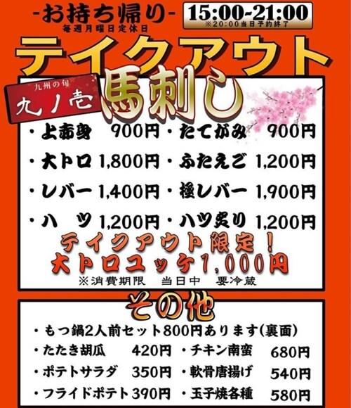 九ノ壱のテイクアウトメニュー