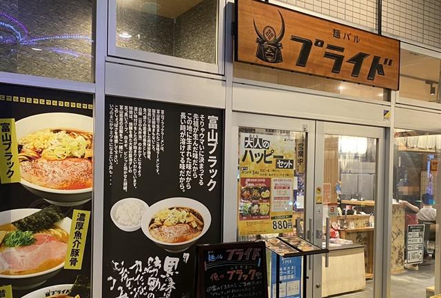 麺バル プライドの外観