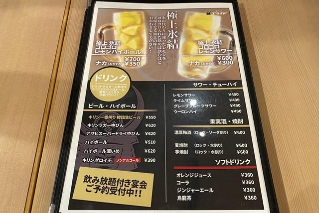 麺バル プライドのメニュー