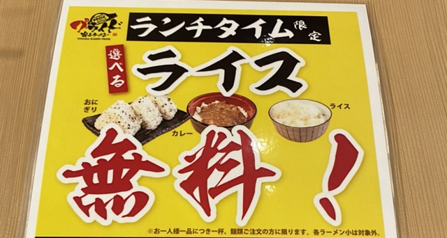 麺バル プライドのランチメニュー