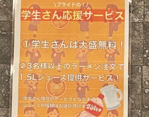 麺バル プライドのサービス