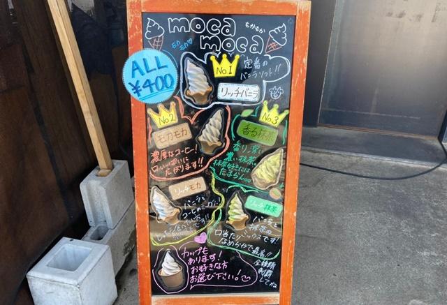 モカモカ ソフトクリームの看板