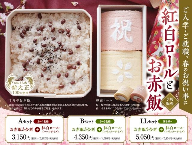 ぷちロールのお祝い赤飯セット