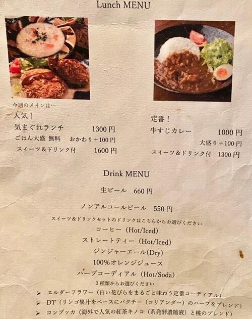 山元食堂のランチメニュー